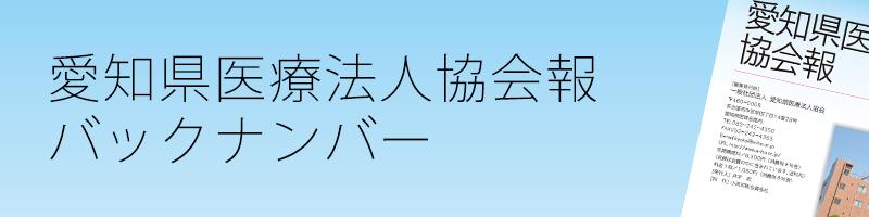 愛知県医療法人協会報バックナンバー