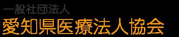 愛知県医療法人協会
